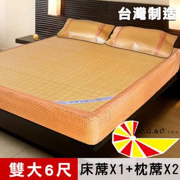 【凱蕾絲帝】台灣製造~厚床專用柔藤紙纖床包涼蓆三件組-雙人加大6尺