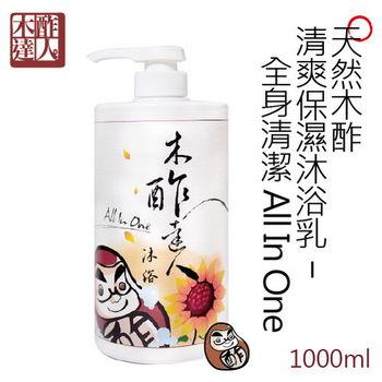 【木酢達人】天然木酢清爽保濕沐浴乳1000ml