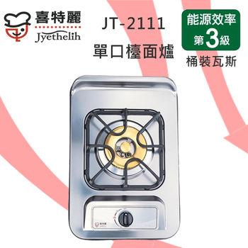 喜特麗歐化JT-2111單口檯面瓦斯爐(桶裝瓦斯)