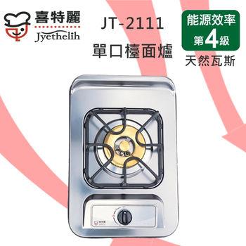 喜特麗歐化JT-2111單口檯面瓦斯爐(天然瓦斯)
