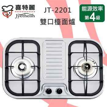 喜特麗防空燒檯面JT-2201不鏽鋼雙口瓦斯爐(天然瓦斯)