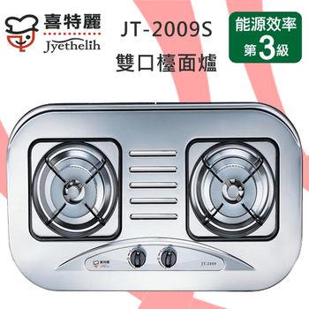 喜特麗歐化檯面式JT-2009S不鏽鋼瓦斯爐(天然瓦斯)