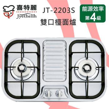 喜特麗二口檯面式 JT-2203S 不鏽鋼瓦斯爐(桶裝瓦斯)