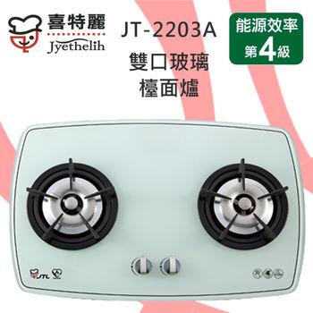 喜特麗二口檯面式 JT-2203A 強化玻璃瓦斯爐 (天然瓦斯)