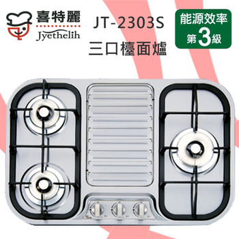 喜特麗三口檯面式JT-2303S不鏽鋼面板瓦斯爐(桶裝瓦斯)