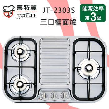 喜特麗三口檯面式JT-2303S不鏽鋼面板瓦斯爐(天然瓦斯)