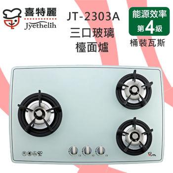 喜特麗三口強化玻璃檯面式JT-2303A瓦斯爐 (桶裝瓦斯)