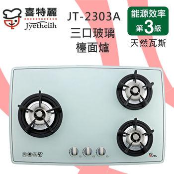 喜特麗三口強化玻璃檯面式JT-2303A瓦斯爐 (天然瓦斯)