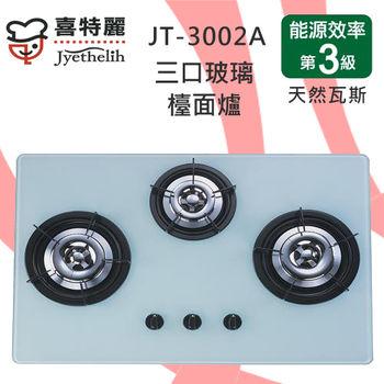喜特麗品字歐化檯面JT-3002AW三口瓦斯爐  (天然瓦斯)