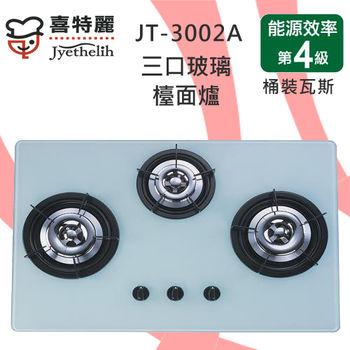 喜特麗品字歐化檯面JT-3002AW三口瓦斯爐  (桶裝瓦斯)