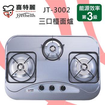 喜特麗品字歐化檯面 JT-3002 三口瓦斯爐(天然瓦斯)