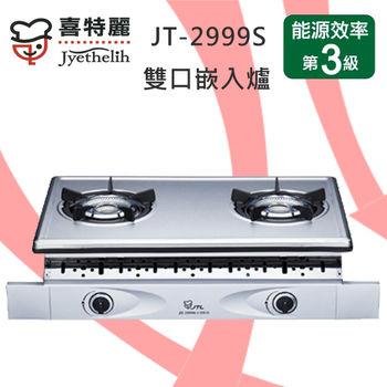 喜特麗高效能內焰式JT-2999S瓦斯爐 (天然瓦斯)
