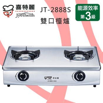 喜特麗高效能雙口內焰式JT-2888S瓦斯爐 (天然瓦斯)