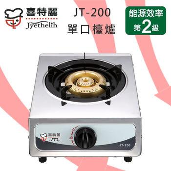 喜特麗單口檯面爐JT-200(天然瓦斯)