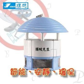 【Ideal理想】補蚊先生吸入式環保捕蚊燈 YS-888