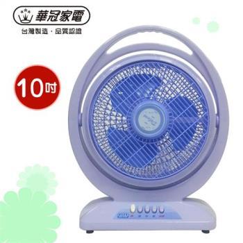 【華冠】10吋冷風箱扇AT-107