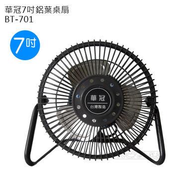 【華冠】7吋鋁葉桌扇BT-701