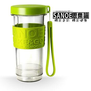 《思樂誼SANOE》七彩繽紛隨身杯-GO CUP綠