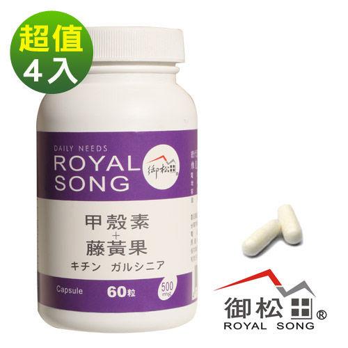 〔御松田〕 甲殼素+藤黃果膠囊X4瓶窈戰組(60粒/瓶)
