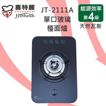 喜特麗單口檯面式JT-2111A玻璃瓦斯爐 (天然瓦斯)