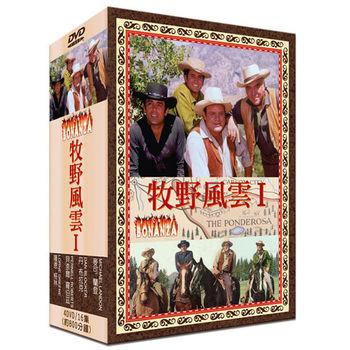 牧野風雲I -精裝版DVD