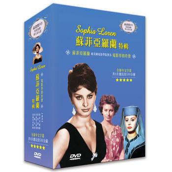 蘇菲亞羅蘭特輯 -精裝版DVD