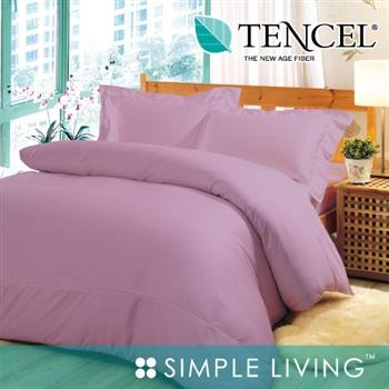 【SIMPLE LIVING】天絲素色系列雙人 紫色被套