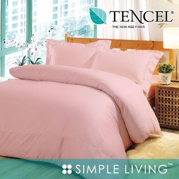 【SIMPLE LIVING】天絲素色系列雙人 粉紅色被套