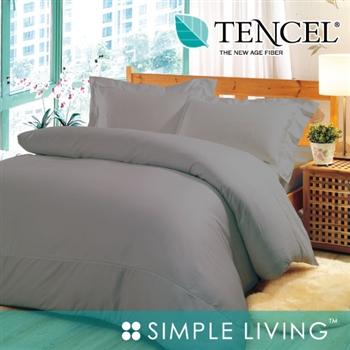 【SIMPLE LIVING】 天絲素色系列雙人 灰色被套