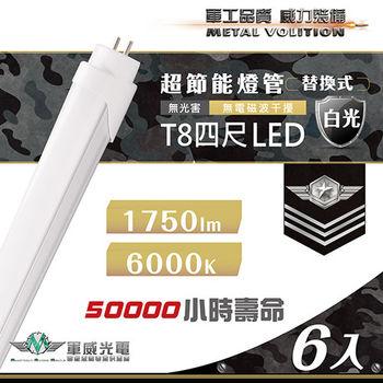 【軍威光電】6入 LED T8 4尺 超節能LED燈管