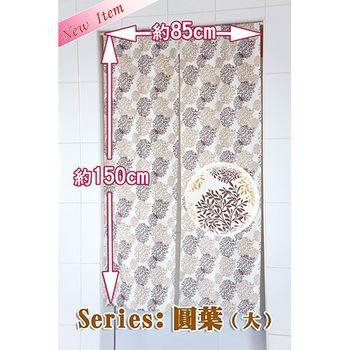 【Hana】和風長門簾85x150cm(圓葉)