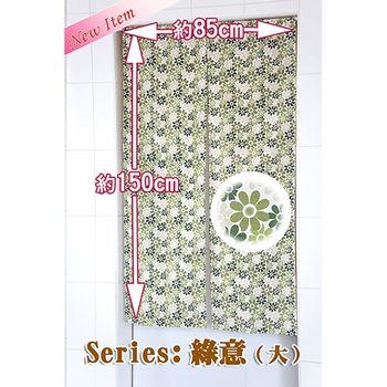 【Hana】和風長門簾85x150cm(綠意)