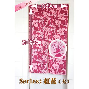 【Hana】和風長門簾85x150cm(紅花)