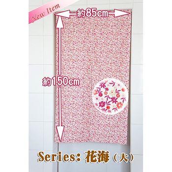 【Hana】和風長門簾85x150cm(花海)