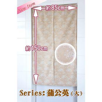 【Hana】和風長門簾85x150cm(蒲公英)