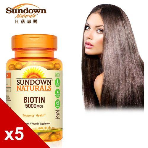 【美國Sundown日落恩賜】高單位生物素5000mcgx5瓶組(60粒/瓶)