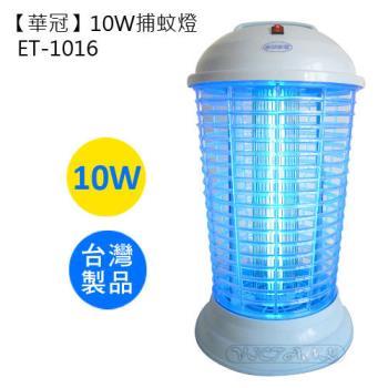 【華冠】10W捕蚊燈ET-1016