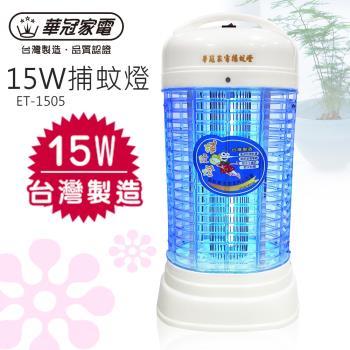 【華冠】15W捕蚊燈ET-1505