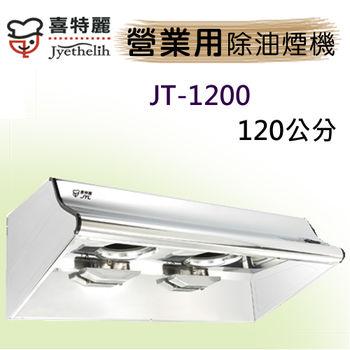 喜特麗營業用JT-1200除油排油煙機120CM不鏽鋼