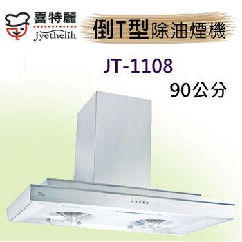 喜特麗歐風時尚倒T式JT-1108除油煙機90CM不鏽鋼