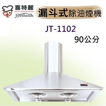 喜特麗漏斗型JT-1102除油煙機90CM不鏽鋼