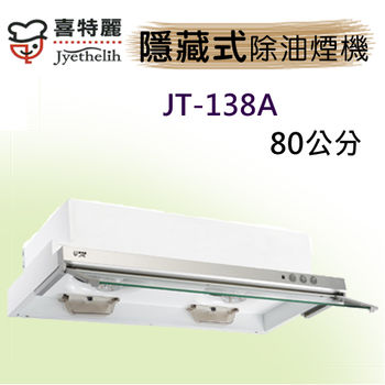 喜特麗隱藏電熱除油式JT-138A除油煙機80CM烤漆白