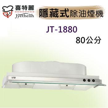 喜特麗隱藏式JT-1880除油煙機80CM烤漆白