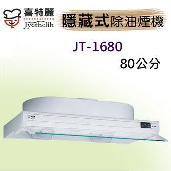 喜特麗隱藏式JT-1680除油煙機80CM烤漆白