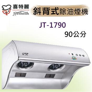 喜特麗斜背式JT-1790電熱除油排油煙機90CM不鏽鋼