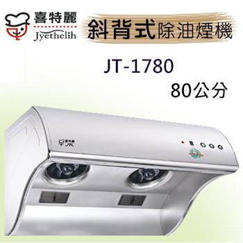 喜特麗斜背式JT-1780電熱除油排油煙機80CM不鏽鋼
