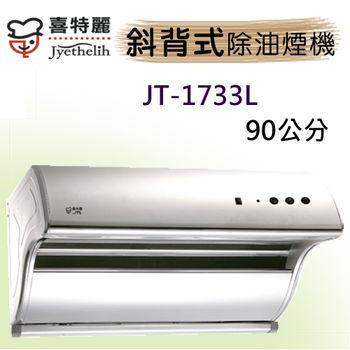 喜特麗電熱除油斜背式JT-1733L大吸力除油煙機90CM不鏽鋼
