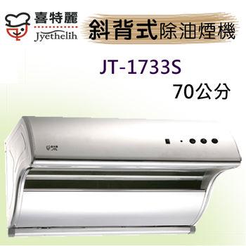 喜特麗電熱除油斜背式JT-1733S大吸力除油煙機70CM不鏽鋼