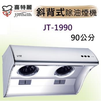 喜特麗斜背式JT-1990除油煙機90CM不鏽鋼