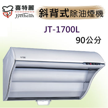 喜特麗深罩斜背式JT-1700L除油煙機90CM不鏽鋼